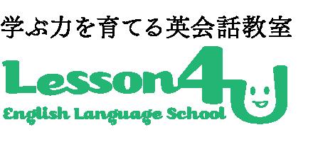 Lesson 4U